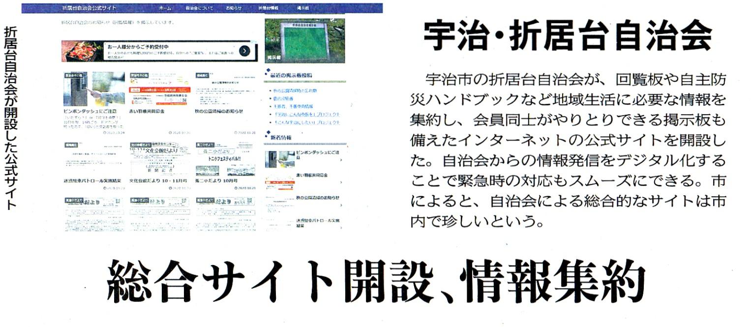 折居台自治会公式サイトが京都新聞に掲載されました!