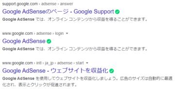 Googleなどの検索一覧画面で安全マークを表示してもらう方法