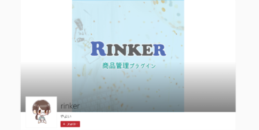 [RINKER] Amazon 楽天 Yahoo の商品リンクを管理するプラグイン