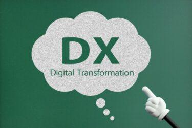 「DX」デジタルトランスフォーメーションの語り方