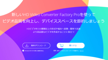 多機能な動画変換ソフト WonderFox HD Video Converter Factory Pro